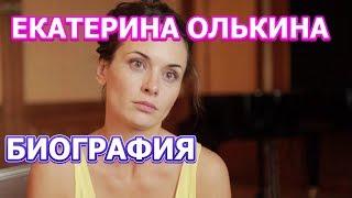 Екатерина Олькина - биография, личная жизнь, дети. Сериал Гадалка