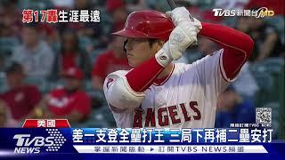 飛到外太空! 大谷翔平17轟破生涯最遠紀錄|TVBS新聞