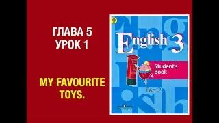 Английский язык 3 класс Кузовлев Часть 2 . Unit 5 Lesson 1#Английскийязык3класс #кузовлев