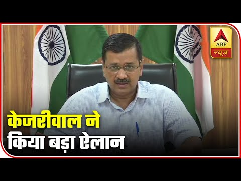 Kejriwal Announces Free Ration & Food Coupons Policies For Delhi | ABP News