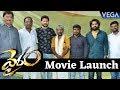 Kannada Actor Devraj Son Pranam Devraj Vairam Movie Launch | Vega Entertainment