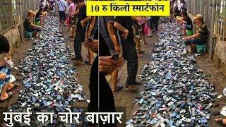 यंहा मोबाइल मिलते है किलो के भाव | MUMBAI CHOR BAZAAR