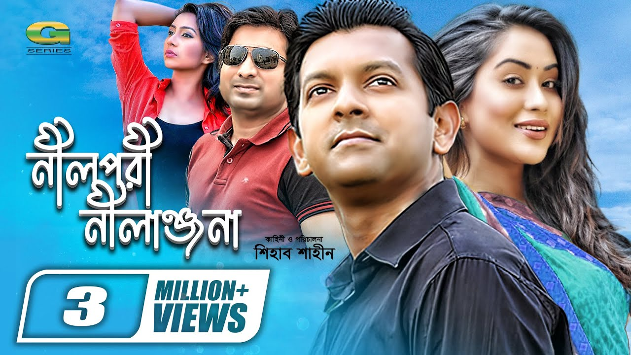 "Upcoming drama: bangla hd love story natok ""nilpori nilanjona."