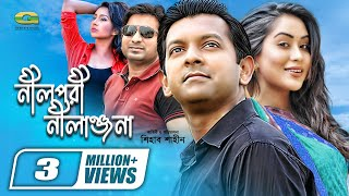 Nilpori nilanjona natok song lyrics