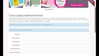 Смотреть видео регистрация avon