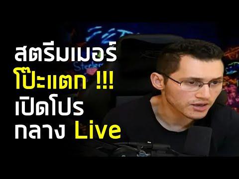 สตรีมเมอร์ โป๊ะแตก !! เผลอโชว์โปรแกรมโกงตอน Live Stream