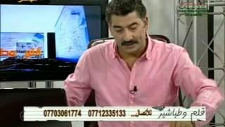 Repeat youtube video قلم وطباشير - جبار المشهداني يبشر طلاب السادس