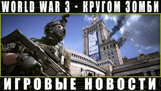 World War 3 - КРУГОМ ЗОМБИ
