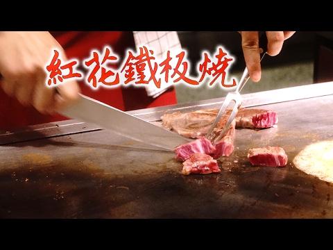 曼谷半價吃鐵板燒 - 紅花 (Benihana Teppenyaki) - YouTube