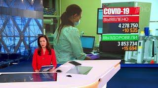 За сутки в российских регионах выявили 10535 новых случаев заболевания коронавируса