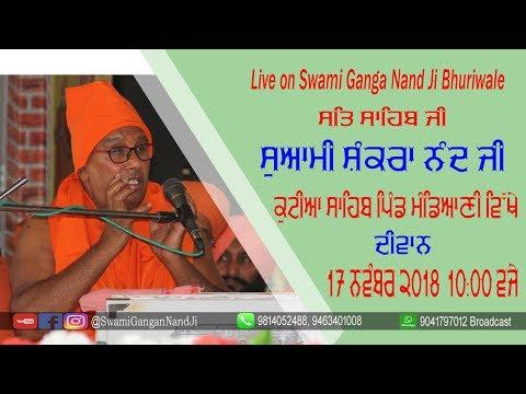 Mandiani Diwan | Swami Shankra Nand Ji Bhuriwale | 17 Nov | #SGBTV