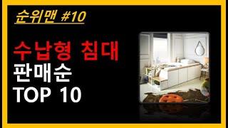 수납형 침대 TOP  10 - 수납침대! 수납침대추천!…