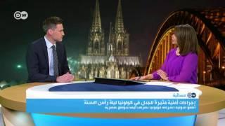 مسائية DW : جدل حول الإجراءات الأمنية في كولونيا في ليلة رأس السنة | المسائية