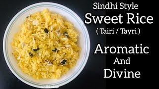 Sindhi Tairi / Sweet Rice recipe / Chetichand Prasad / Sindhicuisine /  Sindhi Festival Food / Tayri