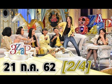 3 แซบ (2/4) I21 ก.ค. 62 I'เลิกคุยทั้งอำเภอ' ปะทะ '3 แซบ'