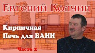 Евгений Колчин о банных печах. Часть 2.