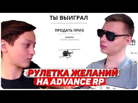 ОЧЕНЬ ЖЕСТКАЯ РУЛЕТКА ЖЕЛАНИЙ НА ADVANCE RP - GTA SAMP