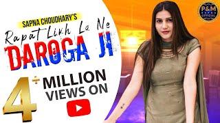 Rapat Likh Lo Ne Daroga Ji || Sapna Choudhary Latest Dance Show 2019 || P&M Movies