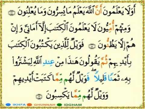 AL BAQARAH 75 - 82