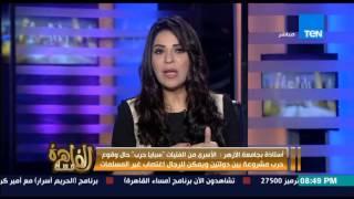 مساء القاهرة - استاذة بــ جامعة الازهر تفتي : يمكن للرجال اغتصاب غير المسلمات فى حال وقوع حرب !