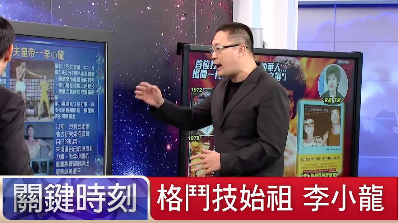 格鬥技始祖 李小龍 朱學恒 黃創夏 20150717-1 關鍵時刻 - YouTube