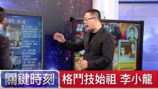 格鬥技始祖 李小龍 朱學恒 黃創夏 20150717-1 關鍵時刻