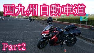 【長崎→佐賀】西九州自動車道を走るだけ【GSXS1000F】