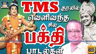 TMS Bakthi Padalgal | Old Tamil Songs 60s