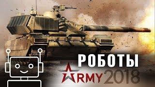 Армия 2018: боевые роботы