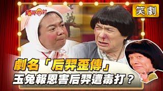 【豬哥會社】劇名「后羿歪傳」玉兔報恩害后羿遭毒打? │2021.07.24
