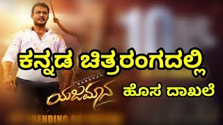 Yajamana trailer Records | Yajamana Kannada Movie | Darshan Thoogudeep | Rashmika Mandanna |