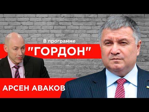 Аваков Гордону в