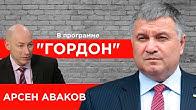 Аваков Гордону в Париже о грустном Путине, троллинге Лаврова Зеленским и наезде Суркова на Ермака