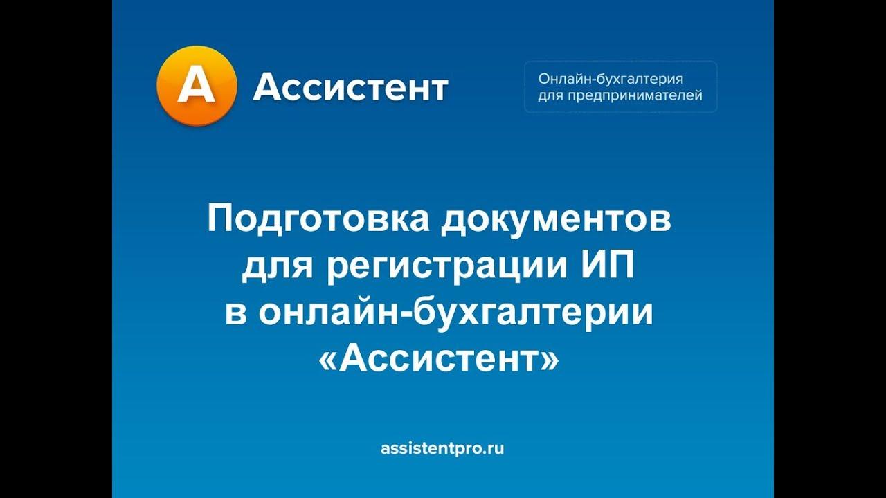 Регистрация ип ютуб госпошлина ооо квитанция регистрация москва