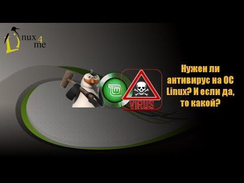 Антивирусы и линукс. А надо ли?