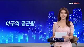 김선신 아나운서 아나운서모음 #2 Seonshin Kim Announcer Mbc sports + Plus Collection