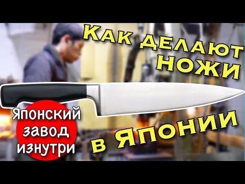 Как делают ножи в японии видео