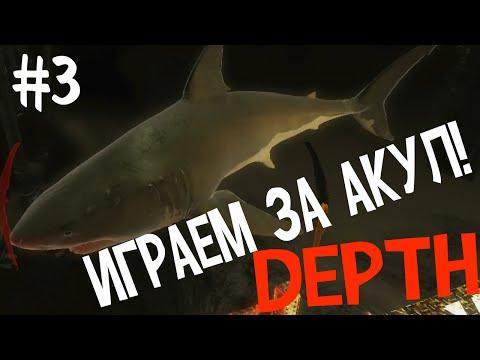 (18+) Depth. Играем за акул! #3