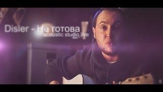 Disler - Не готова (acoustic studio live)