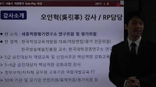 [사무관승진] 2017년대비 서울시 사무관승진 역량평가…