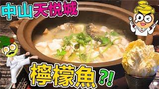[Poor travel中山] 天悅城美食天地!¥90大大鍋檸檬魚!情味了檸檬魚!Zhongshan Travel Vlog 2019