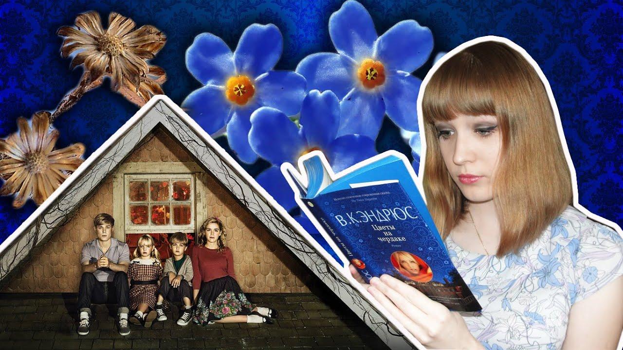 Читать цветы на чердаке бесплатно