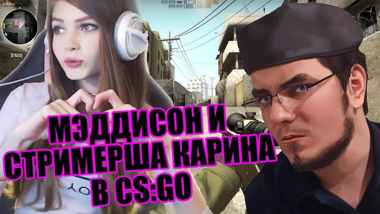 Мэддисон и стримерша Карина стрим в CS:GO