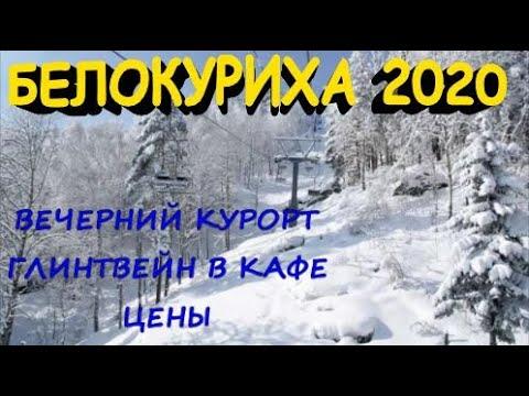 Белокуриха 2020 - российский Давос!  Вечерний курорт, санаторий Россия. Глинтвейн в кафе, цены