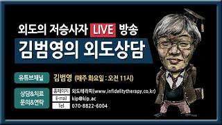 제227회 김범영의 외도상담(Live 실시간방송), 2021.07.30(금) 오전 11시