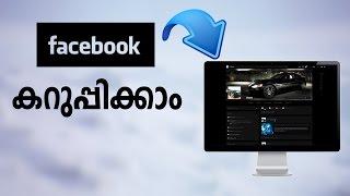 Turn Your  Facebook Into black theme ,ഫേസ്ബുക്കിനെ കറുപ്പിക്കാം എളുപ്പത്തിൽ  😍😍