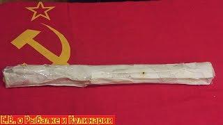 Очень интересный,советский спиннинг Турист-2,пр- во Сокол.Спиннинг СССР,что внутри???Смотрите видео!