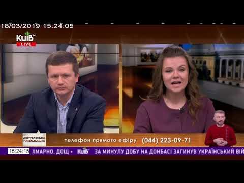 Телеканал Київ: 18.03.19 Депутатська приймальня 15.10