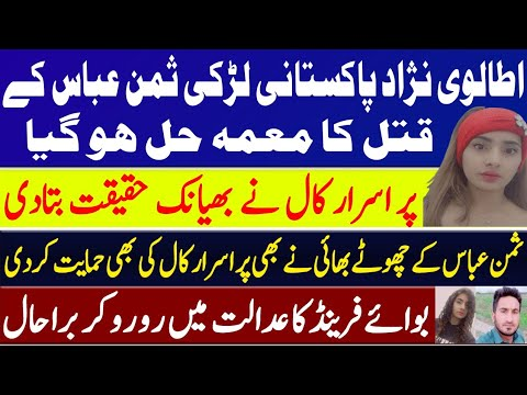 Breaking News! Pakistani Girl In Italy ,Saman Abbas Found