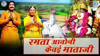 केवई माताजी का बोहत ही सूंदर भजन रमता आवोनी केवई माताजी | Manvendra Singh | New Rajasthani Song